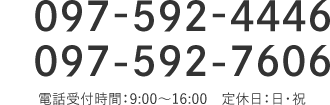 TEL:097-592-4446