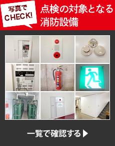 点検の対象となる消防設備